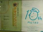 metoro2