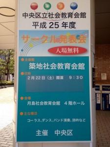 築地サークル発表会9