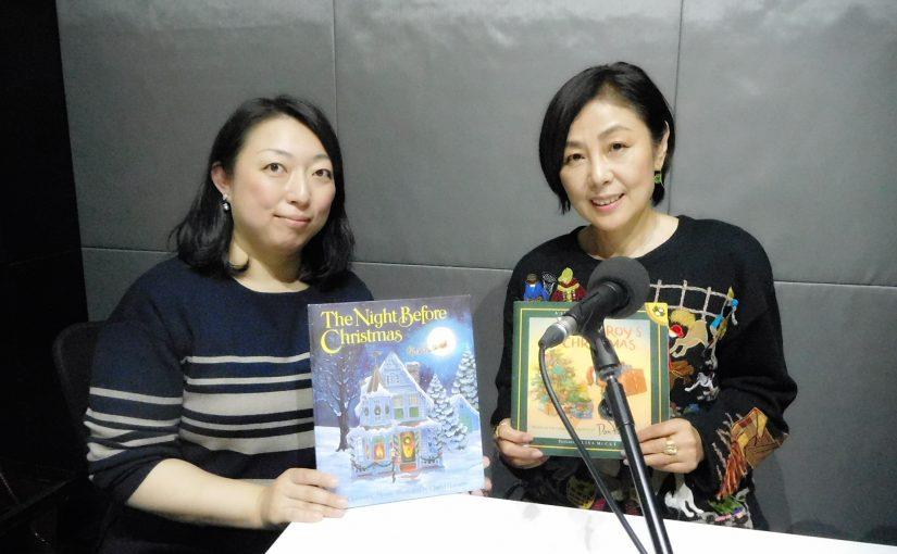 「クリスマスプレゼントにおすすめの1冊」ゲスト: MOMO NETWORK 関口ひとみさん