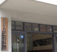 Heiwa-shiryoukan