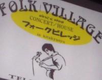 Folk Village1