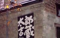 Tarokichi-kura