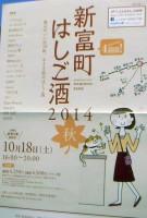 Hashigo Sake
