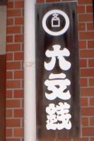 Uchige@Mihara