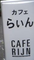 カフェらいん2