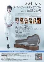 concert150628