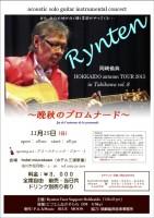 2015秋滝川ポスター