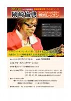 F2ギターレッスン