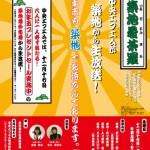 築地_poster_12月01